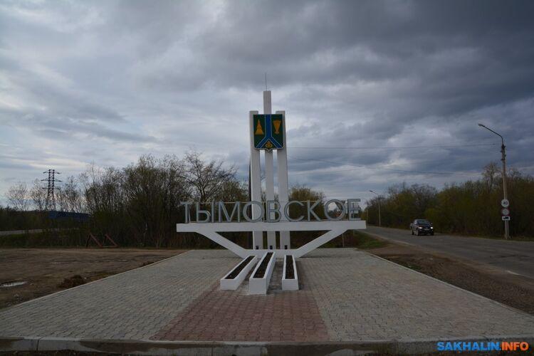 Въездная стела навъезде вТымовское