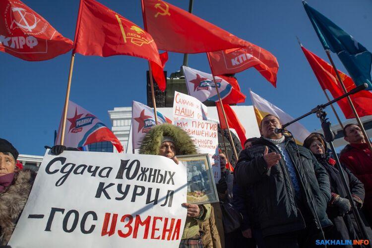 РЕЗОЛЮЦИЯ МИТИНГА 22.12.18: Сахалин потребовал от ФСБ признать сдачу Курил - госизменой?