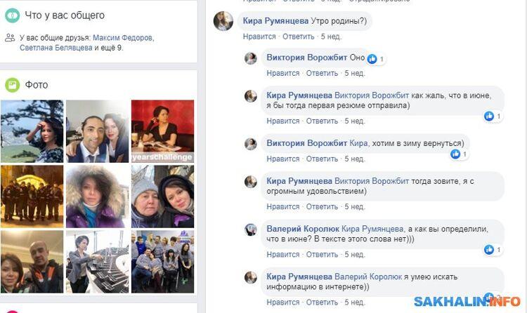 """Фото сличной страницы Виктории Ворожбит в""""Фейсбуке"""""""