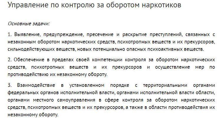В Южно-Сахалинске за сбыт наркотиков задержаны двое наркополицейских