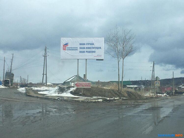 Более 80 процентов сахалинцев против выдвижения Путина президентом в 2024 году - опрос