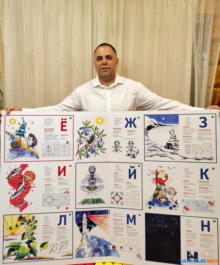 Писатель Игорь Янчук выпустил метровую азбуку о Сахалине и Курилах
