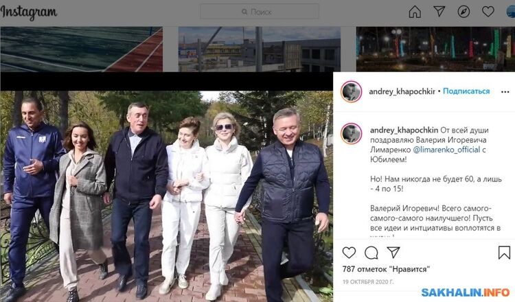 Скрин саккаунта Андрея Хапочкина винстаграме