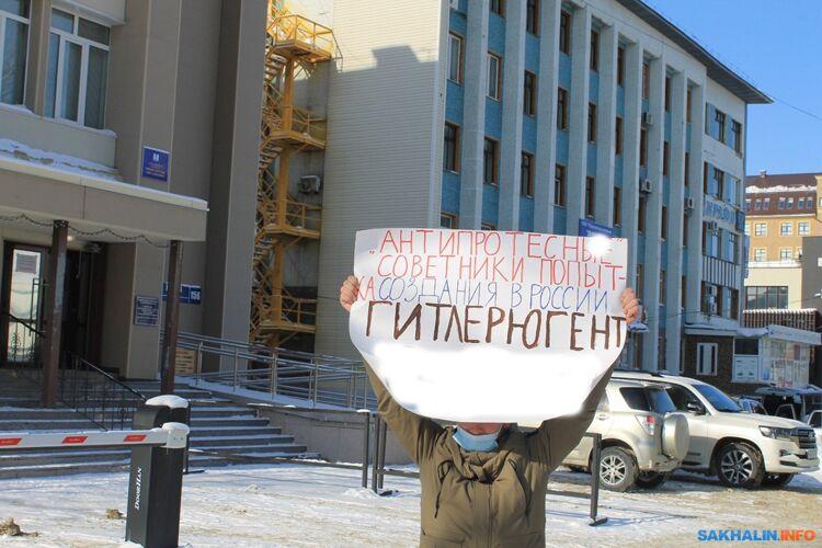 """Сегодня в Южно-Сахалинске прошли пикеты против """"политруков в школах"""""""