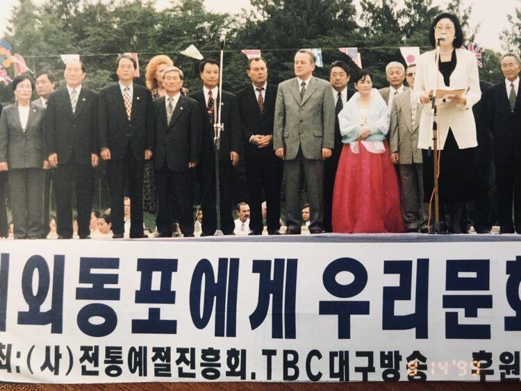 Празднование наСахалине дняосвобождения Кореи, 1999 год