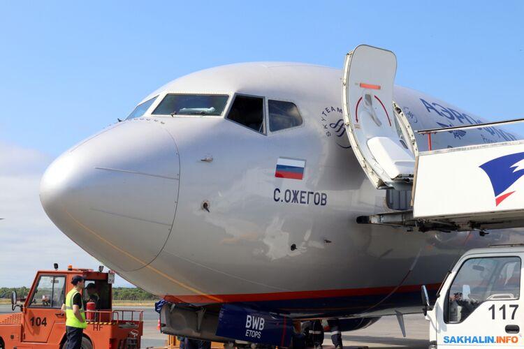 На Сахалине встретили первый авиарейс из Красноярска