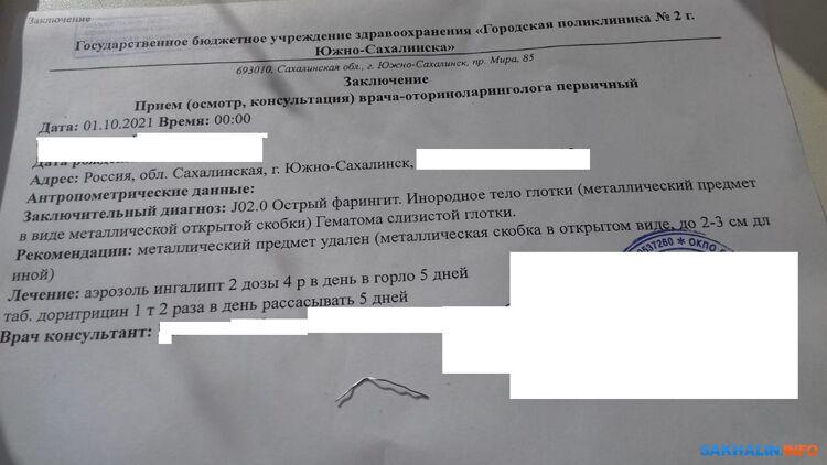 Жительнице Южно-Сахалинска после употребления местного хлеба удалили из горла кусок проволоки от степлера