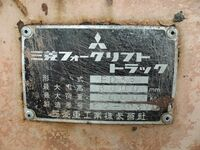 Mitsubishi FD35, 1995