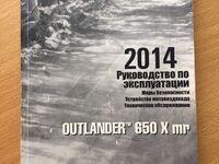 BRP Outlander, 2014