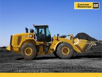 Caterpillar 966GC, 2021